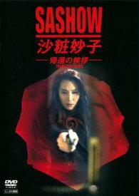 沙粧妙子 帰還の挨拶【邦画 中古 DVD】メール便可 レンタル落ち