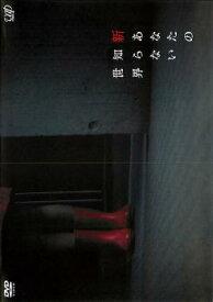 新あなたの知らない世界【邦画 ホラー 中古 DVD】メール便可 レンタル落ち