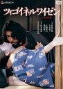 ツィゴイネルワイゼン デラックス版【邦画 中古 DVD】メール便可 レンタル落ち