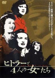 ヒトラーと4人の女たち【洋画 中古 DVD】メール便可 レンタル落ち