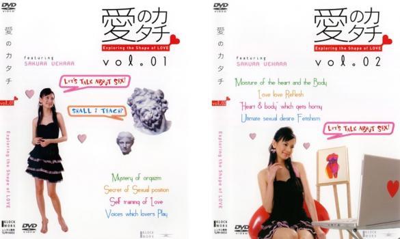 愛のカタチ Exploring the shape of LOVE 2枚セット vol.1、2【全巻セット 趣味、実用 中古 DVD】メール便可 ケース無 レンタル落ち