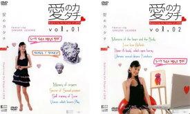愛のカタチ Exploring the shape of LOVE 2枚セット vol.1、2【全巻セット 趣味、実用 中古 DVD】メール便可 レンタル落ち