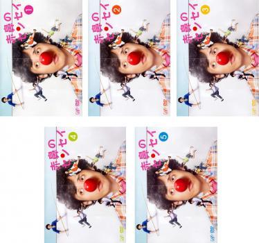 赤鼻のセンセイ 5枚セット 第1話〜最終話【全巻セット 邦画 中古 DVD】レンタル落ち