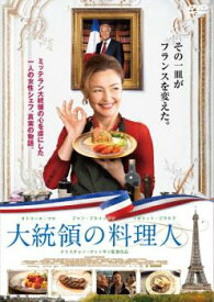 大統領の料理人【洋画 中古 DVD】メール便可 レンタル落ち
