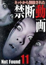 ネットから削除された禁断動画 Not Found 11【邦画 ホラー 中古 DVD】メール便可