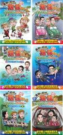 東野・岡村の旅猿SP&6 プライベートでごめんなさい…(6枚セット)【全巻 お笑い 中古 DVD】 レンタル落ち