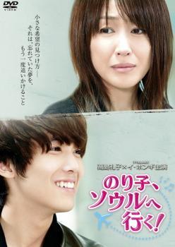 【中古】DVD▼のり子、ソウルへ行く!▽レンタル落ち【韓国ドラマ】【イ・ホンギ】