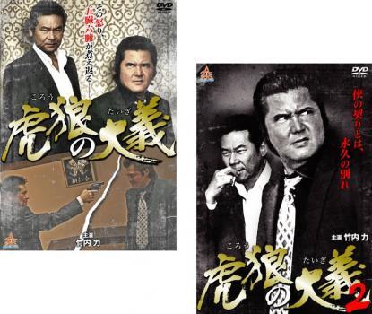 2パック【中古】DVD▼虎狼の大義(2枚セット)1、2▽レンタル落ち 全2巻【極道】