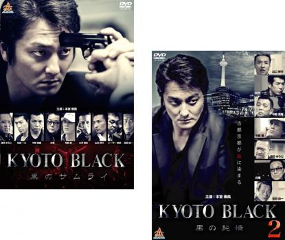 KYOTO BLACK 2枚セット 黒のサムライ、2 黒の純情【全巻 邦画 極道 任侠 中古 DVD】メール便可 ケース無 レンタル落ち