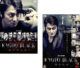 KYOTO BLACK(2枚セット)黒のサムライ、2 黒の純情【全巻 邦画 極道 任侠 中古 DVD】メール便可 レンタル落ち