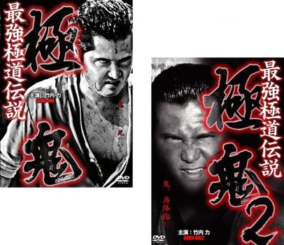 全巻セット2パック【中古】DVD▼最強極道伝説 極鬼(2枚セット)1、2▽レンタル落ち