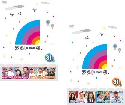 アメトーーク 31 2枚セット ア、メ【全巻セット お笑い 中古 DVD】メール便可 レンタル落ち