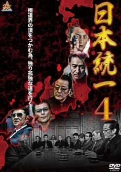 日本統一 4【邦画 極道 任侠 中古 DVD】メール便可 レンタル落ち