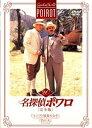 名探偵ポワロ 完全版 20【洋画 海外ドラマ 中古 DVD】メール便可 レンタル落ち