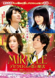 ミラクル MIRACLE デビクロくんの恋と魔法【邦画 中古 DVD】メール便可 レンタル落ち