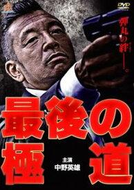 最後の極道【邦画 中古 DVD】メール便可 ケース無:: レンタル落ち