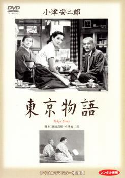 【中古】DVD▼東京物語 デジタルリマスター 修復版▽レンタル落ち