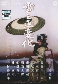 雪之丞変化【邦画 時代劇 中古 DVD】メール便可 レンタル落ち