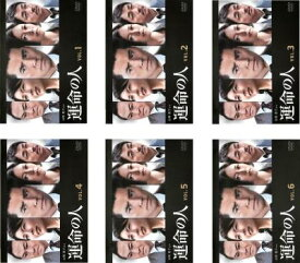 運命の人(6枚セット)第1話〜最終話【全巻セット 邦画 中古 DVD】送料無料 レンタル落ち