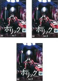 CLAMPドラマ ホリック xxxHOLIC 3枚セット 第1話〜最終話【全巻セット 邦画 中古 DVD】レンタル落ち