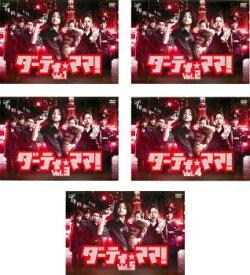 ダーティ・ママ!(5枚セット)第1話〜第10話 最終【全巻セット 邦画 中古 DVD】ケース無:: レンタル落ち