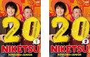 にけつッ!! 20 2枚セット 1、2【全巻 お笑い 中古 DVD】メール便可 レンタル落ち