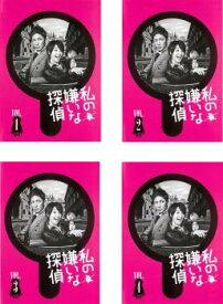 私の嫌いな探偵(4枚セット)第1話〜最終話【全巻セット 邦画 中古 DVD】レンタル落ち