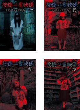 投稿心霊映像 身近にある心霊現象 4枚セット 一、弐、参、四【全巻セット 邦画 ホラー 中古 DVD】