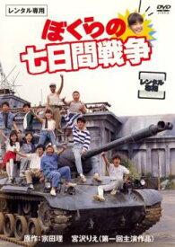 ぼくらの七日間戦争【邦画 中古 DVD】メール便可 レンタル落ち