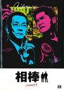 相棒 season 4 Vol.8【邦画 中古 DVD】メール便可 ケース無:: レンタル落ち