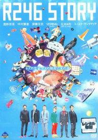 R246 STORY【邦画 中古 DVD】メール便可 ケース無:: レンタル落ち