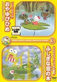 サンリオ 世界名作 アニメーション classic 3【アニメ 中古 DVD】メール便可 レンタル落ち