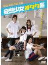 【中古】DVD▼妄想少女オタク系▽レンタル落ち