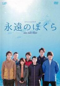【タイムセール】永遠のぼくら sea side blue【邦画 中古 DVD】メール便可 レンタル落ち