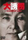 大誘拐 RAINBOW KIDS【邦画 中古 DVD】送料無料 メール便可 レンタル落ち