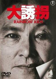 大誘拐 RAINBOW KIDS【邦画 中古 DVD】 メール便可 レンタル落ち