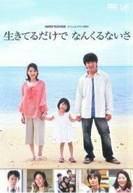24 HOUR TELEVISION スペシャルドラマ2011 生きてるだけで なんくるないさ【邦画 中古 DVD】メール便可 レンタル落ち
