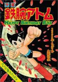 鉄腕アトム HAPPY BIRTHDAY BOX【趣味、実用 新品】セル専用