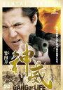 神威 カムイ ギャング・オブ・ライフ 1【邦画 中古 DVD】メール便可 レンタル落ち