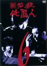 新 必殺仕置人 6(第18話〜第21話)【邦画 時代劇 中古 DVD】メール便可 レンタル落ち