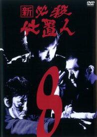 新 必殺仕置人 8(第26話〜第29話)【邦画 時代劇 中古 DVD】メール便可 レンタル落ち