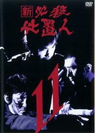 新 必殺仕置人 11(第38話〜第41話 最終)【邦画 時代劇 中古 DVD】メール便可 レンタル落ち