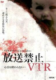 放送禁止 VTR! 3 心霊は終わらない… TVで放送できない真実【邦画 ホラー 中古 DVD】メール便可 レンタル落ち