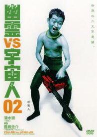 幽霊VS宇宙人 2【邦画 ホラー 中古 DVD】メール便可 ケース無:: レンタル落ち
