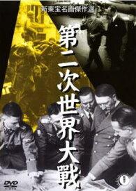 第二次世界大戦【邦画 中古 DVD】メール便可 レンタル落ち