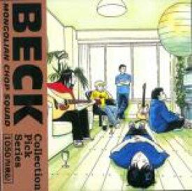 【バーゲンセール】BECK コレクション ピックシリーズ【趣味、実用 新品 Etc】メール便可 セル専用