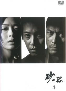 【中古】DVD▼砂の器 4(第7話〜第8話)▽レンタル落ち【テレビドラマ】