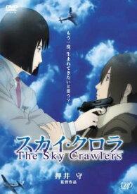 スカイ・クロラ The Sky Crawlers【アニメ 中古 DVD】メール便可 レンタル落ち