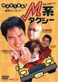 M系タクシー【邦画 中古 DVD】メール便可 レンタル落ち