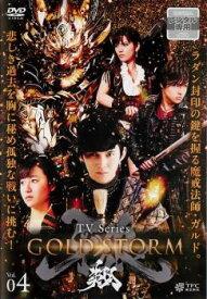 牙狼 GARO GOLD STORM 翔 4【邦画 中古 DVD】メール便可 レンタル落ち